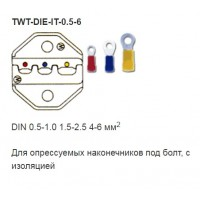 Опрессующая матрица 0.5-6 мм2 для опрессуемых наконечников под болт, с изоляцией
