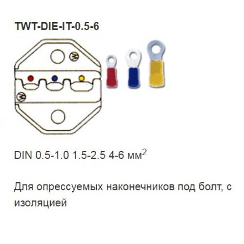 Опрессующая матрица 0.5-6 мм2 для опрессуемых наконечников под болт, с изоляцией TWT-D-IT-0.5-6